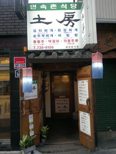 seul-guney-kore-gezisi-2011-20