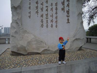 kuzey-kore-gezisi-ekim-2011-24